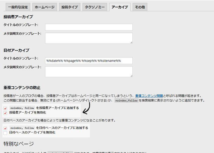 WordPress seo 設定方法 タイトル編 アーカイブ