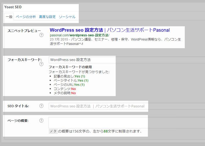 WordPress seo 設定方法 タイトル編 メタボックス