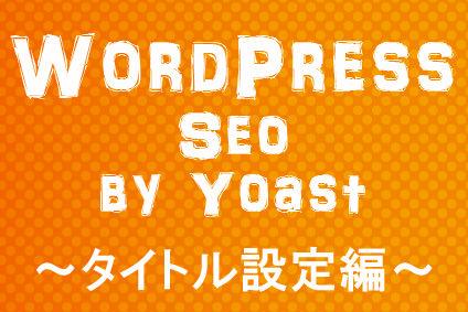 WordPress seo by Yoast タイトル&メタ設定