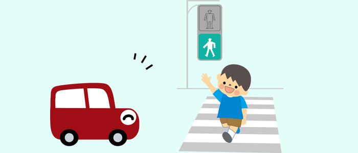 条件分岐 横断歩道を渡る