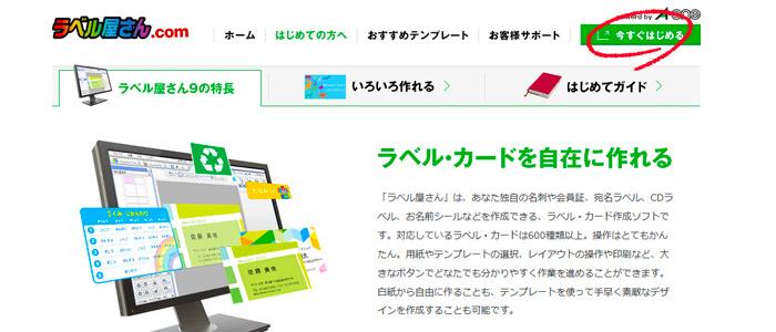 ラベル屋さん.com 9