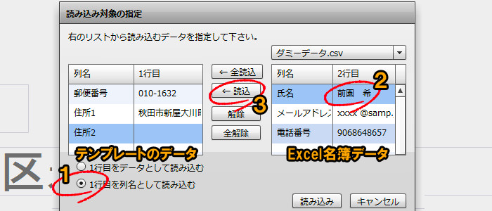 Excelのデータの読み込み対象を指定する