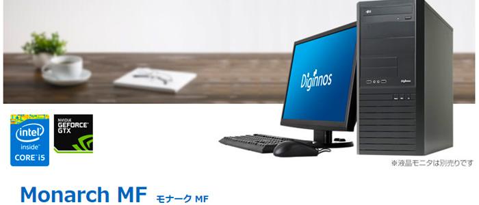Monarch MF (モナーク MF) Windows10モデル