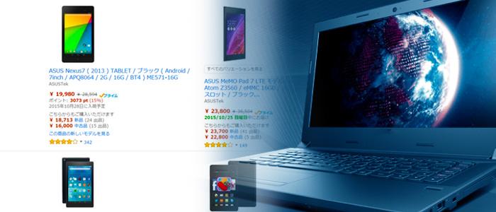3万円以下のノートパソコン