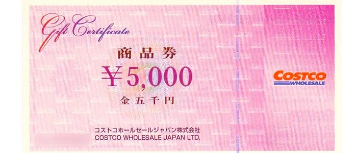 コストコ商品券