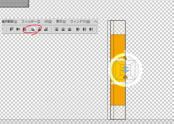 移動ツールに切り替え、『左揃え』を適用する