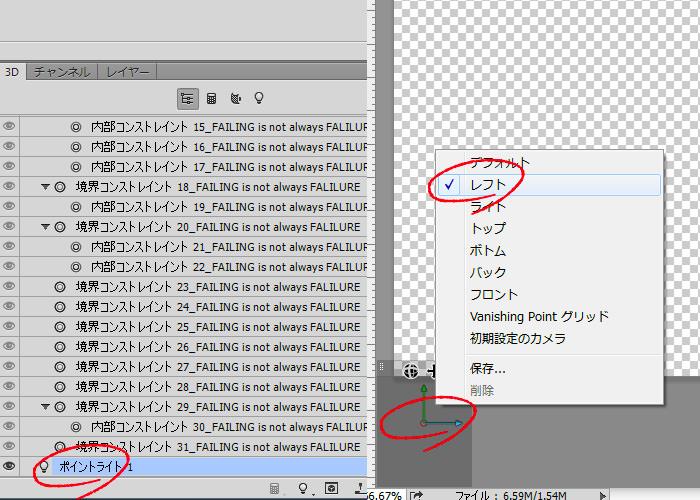 3Dレイヤー > ポイントライト1を選択 → カメラ:レフト