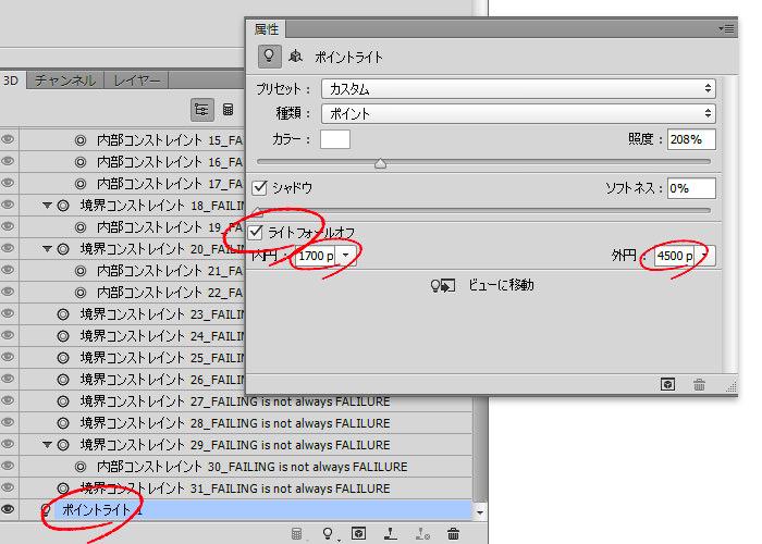 3Dレイヤー ポイントライト1を選択 > 属性 ライトフォールオフにチェックを入れる