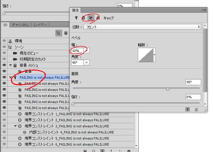 3Dレイヤー:テキストレイヤーを選択 > 属性 > キャップ > べベルの幅を『10%』