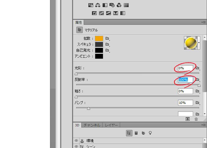 属性 > 光彩「0%」、反射率「100%」に変更