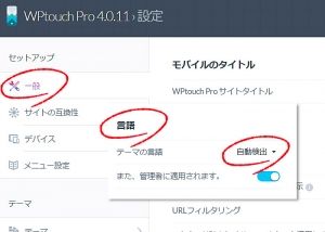 WPtouch Pro日本語化