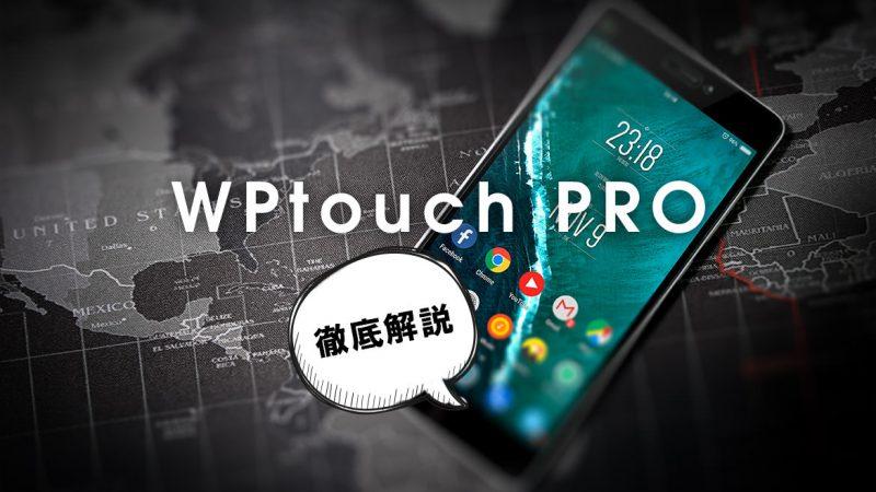 WordPressのモバイルプラグインWPtouchを徹底解説