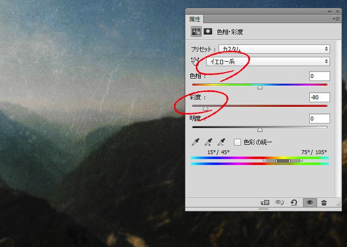 色相・彩度を適用する
