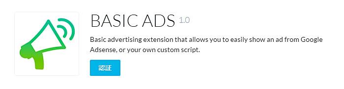 BASIC ADS