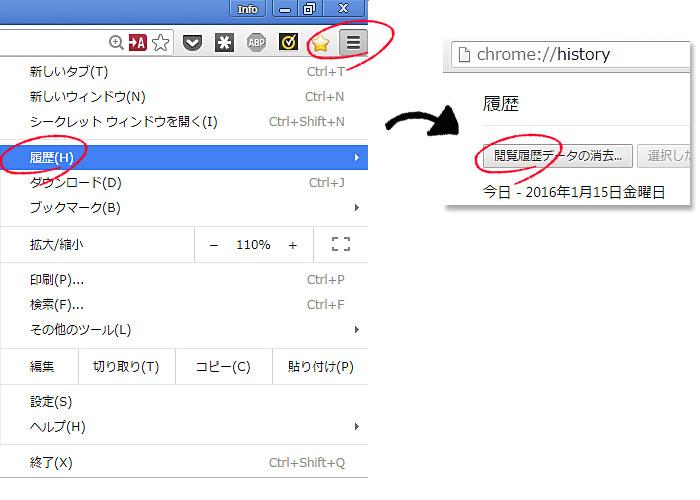 Chromeのキャッシュの削除