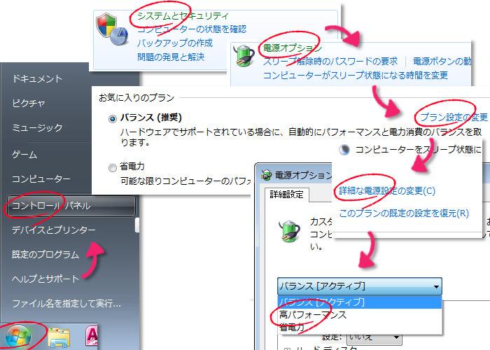 OSの電源設定を見直す