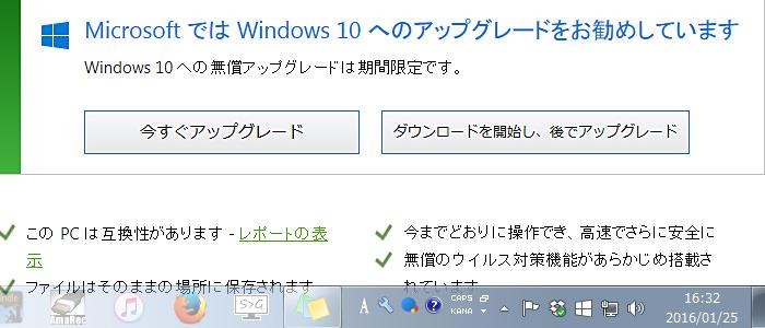 Windows 10の表示を消す