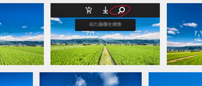 Adobe Stock 画像の探しやすさ