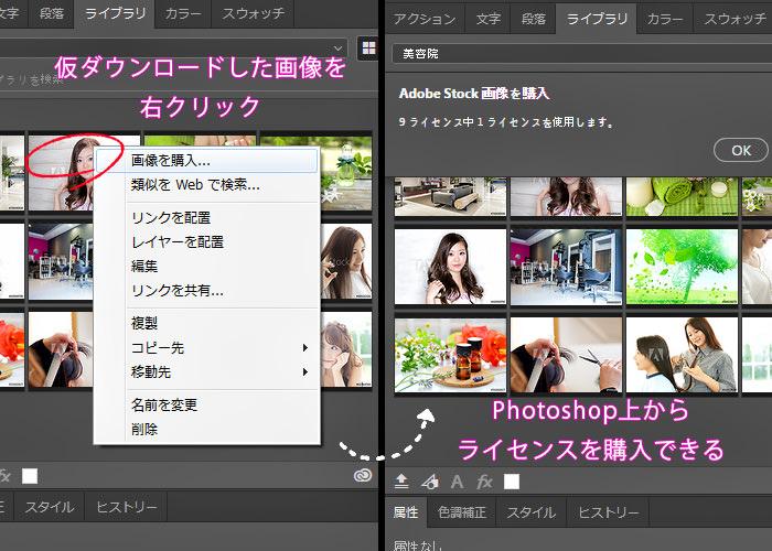 気に入ったらPhotoshopから直接購入可能
