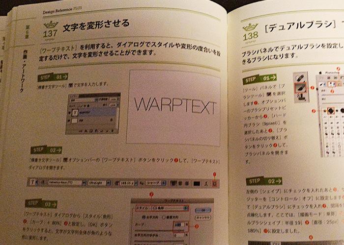 Photoshop逆引きデザイン事典