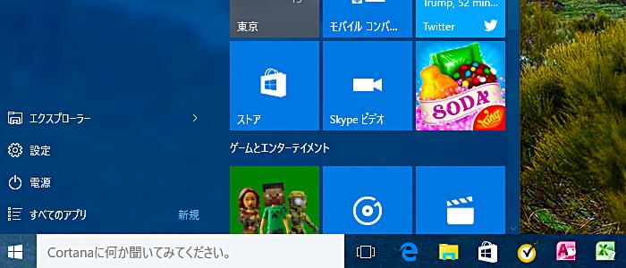 Windows10の操作