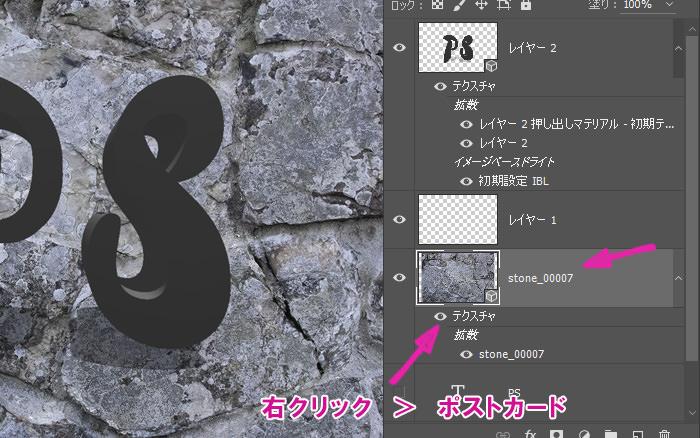 Photoshop_3DText_RockPS_img11