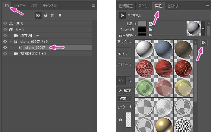 Photoshop_3DText_RockPS_img12