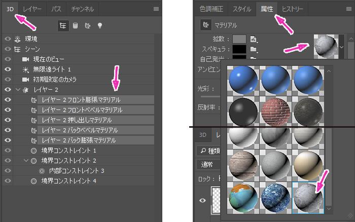 Photoshop_3DText_RockPS_img14