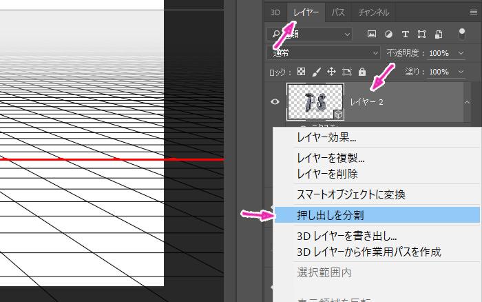 Photoshop_3DText_RockPS_img15
