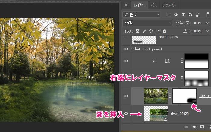 湖と森の背景を挿入