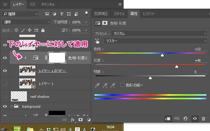 色相・彩度の適用