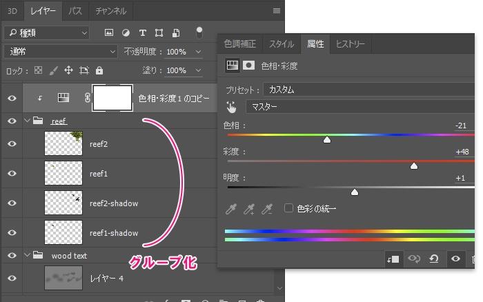 グループ化と色相・彩度の適用