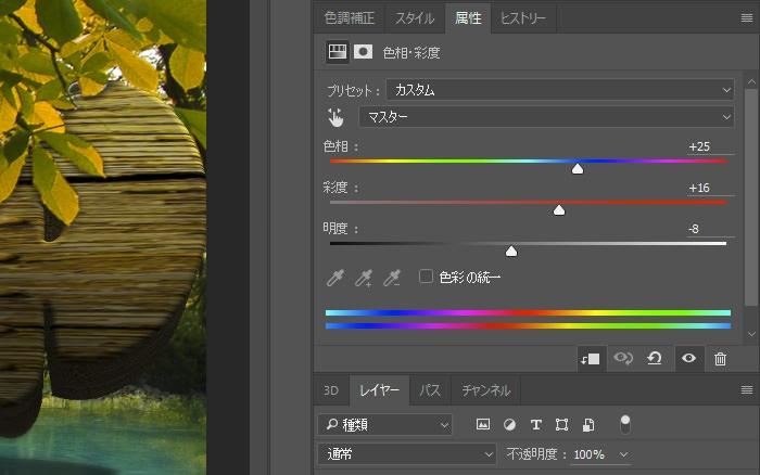 色相・彩度を適用