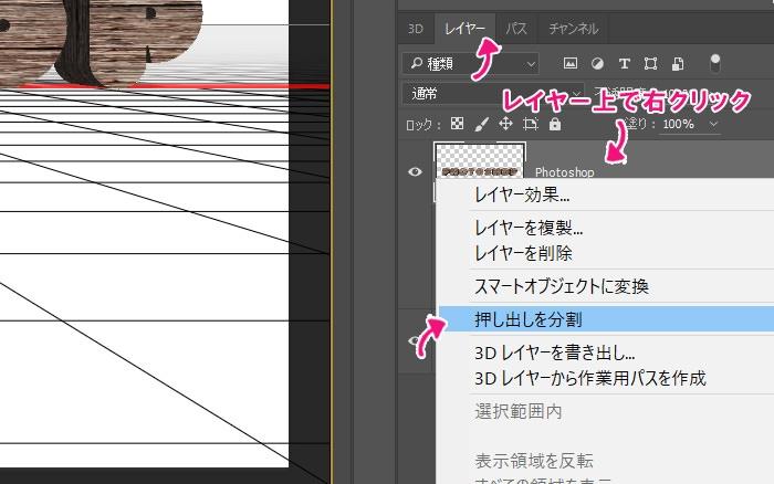 3D文字を分割させる