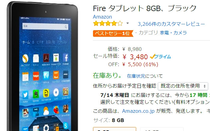 Amazon Fire タブレット 価格