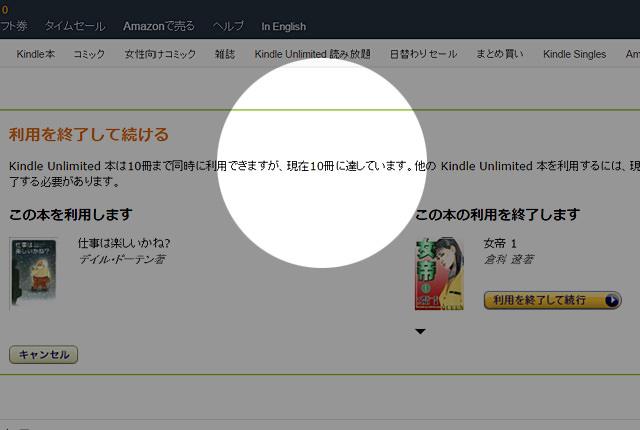 Amazon 読み放題 の注意点