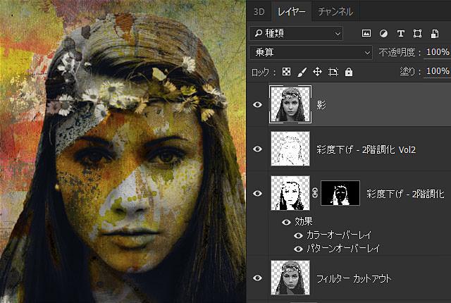再び、Portraitレイヤーをコピー&彩度を下げる