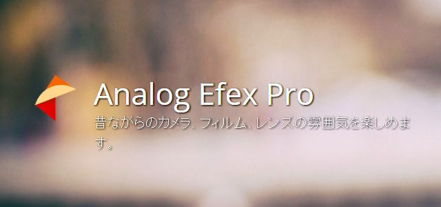 Analog Efex Pro