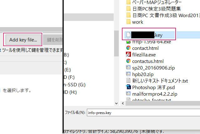 デスクトップのKeyファイルを選ぶ