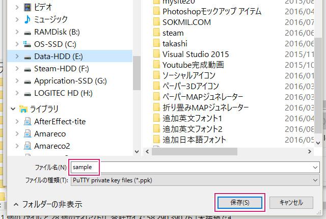 xxxxx.ppkファイルを設置