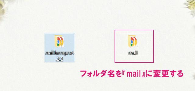 フォルダを『mail』に変更する