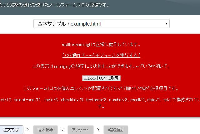 example.htmlのcgi動作チェック 赤い帯