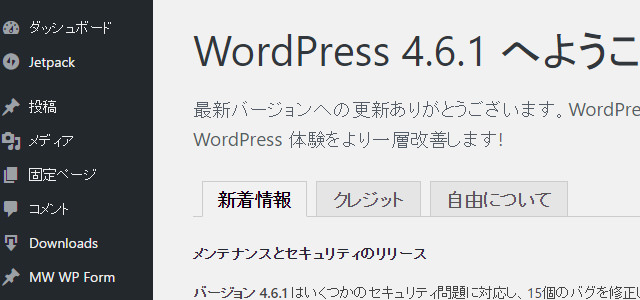 WordPressを最新にする