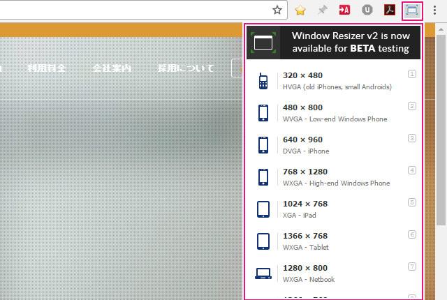 Window Resizer V2の活用