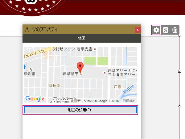 Google マップから住所を入力