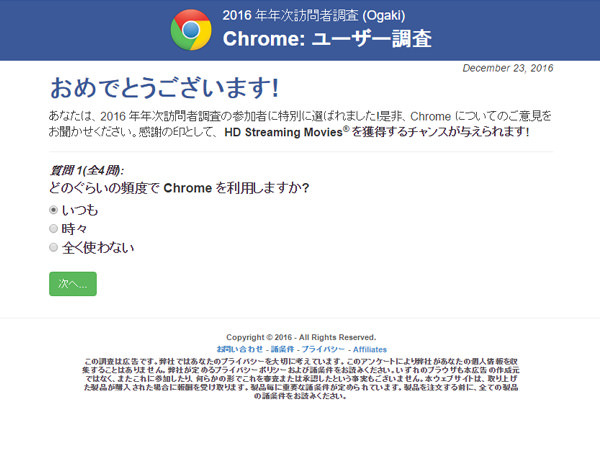 Google Chrome ユーザー調査アンケート