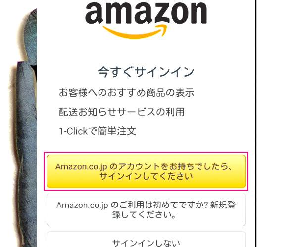 Amazon アカウントにサインイン