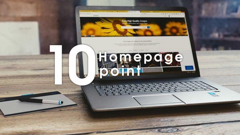 ホームページの作り方で気を付けるべき10のポイント+テクニック