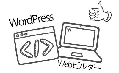 とにかく安く作りたい wordpress と webビルダー