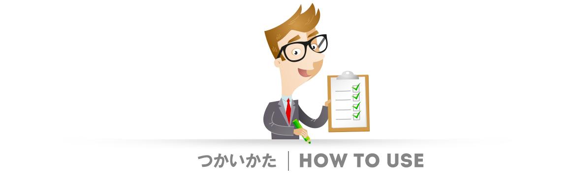 使い方 / How to Use